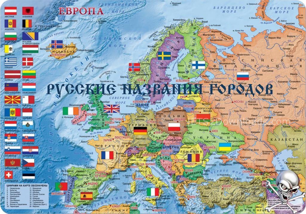 russian-names-cities-vive-la-france-scandinavia-going-east-1