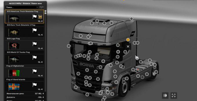 мод мерседес для Euro Truck Simulator 2 скачать - фото 8